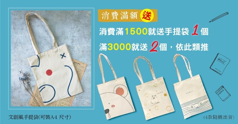 proimages/手提袋bn-1-放官網.jpg