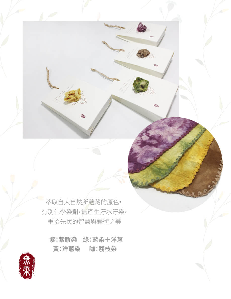 proimages/10-G121203-set/草木染手帕-L.jpg