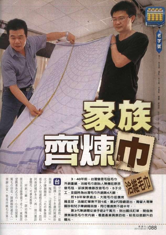 proimages/NEWS/壹週刊第639期-01(001).jpg