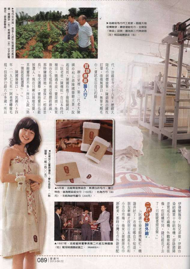 proimages/NEWS/壹週刊第639期-02(001).jpg