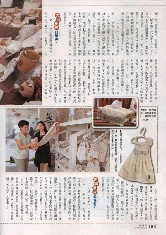 proimages/NEWS/壹週刊第639期-03(001).jpg