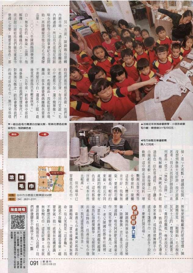 proimages/NEWS/壹週刊第639期-04(001).jpg