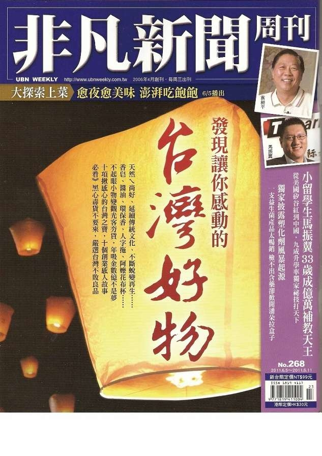 proimages/NEWS/非凡新聞第268期-01(001)(2).jpg