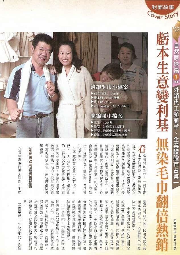 proimages/NEWS/非凡新聞第268期-02(001).jpg