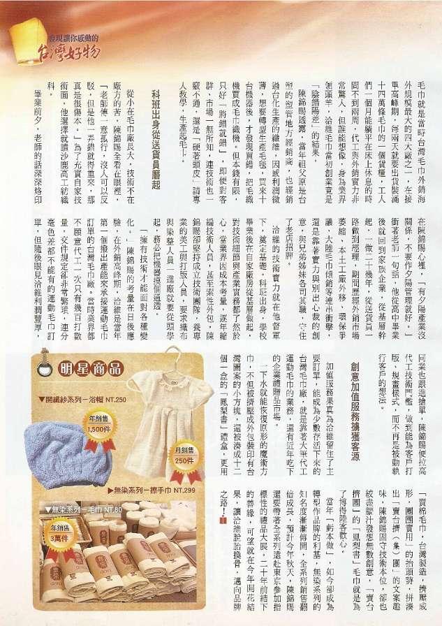 proimages/NEWS/非凡新聞第268期-03(001).jpg
