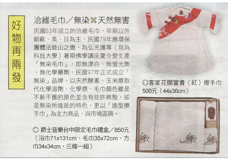 proimages/NEWS/20140518自由時報好物再兩發報導.jpg